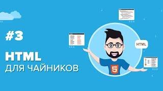 Уроки Front-end | HTML с нуля | HTML-таблица