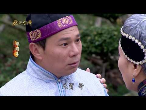 台劇-戲說台灣-粿好年-EP 05