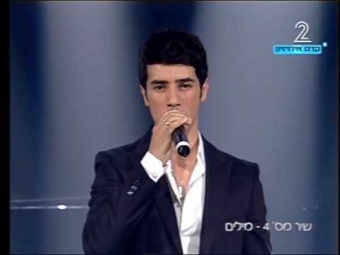 Harel Skaat - Milim (words) - Eurovision Israel 2010