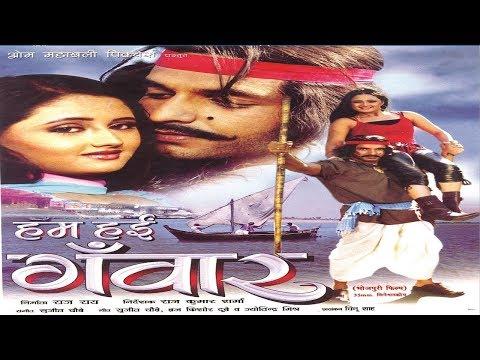 हम हई गँवार Hum Hayeen Ganwaar   Vinay Anand   Rashmi Desai Full Bhojpuri Movie thumbnail