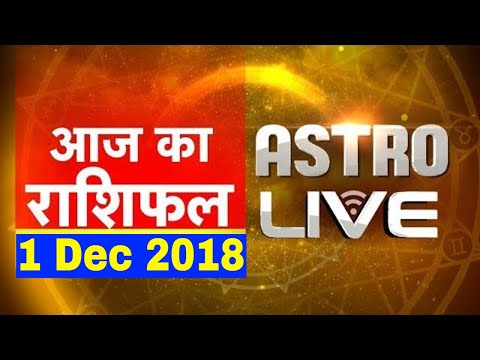 1 Dec 2018 | आज का राशिफल | Today Astrology | Today Rashifal in Hindi | DB LIVE | #AstroLive
