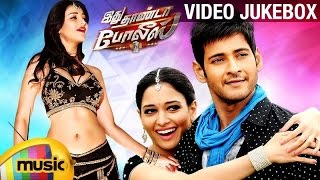 Idhu Thanda Police Tamil Movie Songs | Video Jukebox | Mahesh Babu | Tamanna | Aagadu Telugu Movie