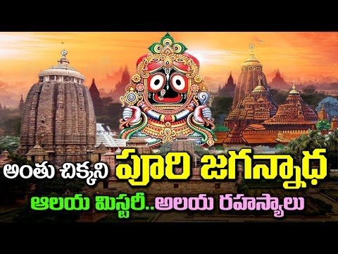Puri Jagannath Temple Mystery  | Secrets of Puri Jagannath Temple | Mana Telugu | Interesting Facts