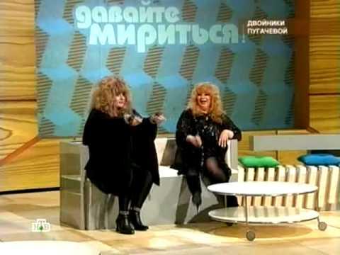 Давайте мириться Двойники Пугачевой 14.04.2011