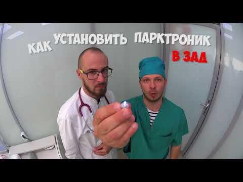 Диагноз: установить парктроник в зад | Дневник доктора Жестокова #2 | Прикольный врач в больнице