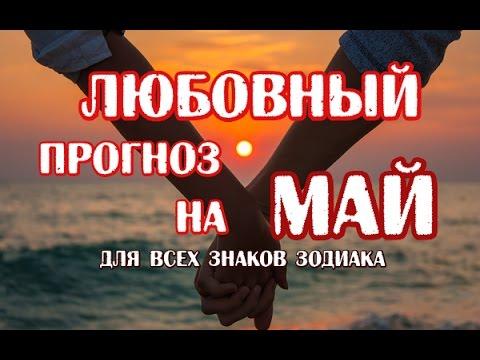 Гороскоп романтических отношений на май