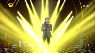 湖南卫视我是歌手-林志炫《没离开过》-20130215HD
