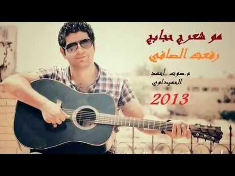 رفعت الصافي مو شعرج حجابج 2014 Music Videos