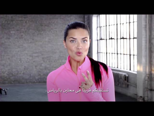 Victoria's Secret Arriving in Saudi Arabia