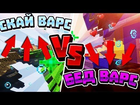 Бед Варс VS Скай Варс [DMS Bed Wars Mini-Game Minecraft]