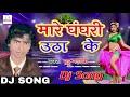 Mare Ghaghari Utha Ke !! Gudu Garasi !! Bhojpuri Dj Song !! Dj Brajesh Chakia
