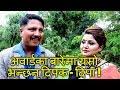 अव र डक ब र म यस भन छन द पक द प Dipak Raj Giri Deepa Shree NIraula Chakka Panja mp3