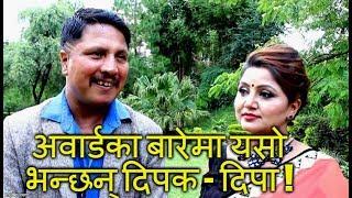 अवार्डका बारेमा यसो भन्छन् दिपक - दिपा ! Dipak raj giri || Deepa shree NIraula | Chakka Panja
