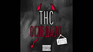 THC - Огледало (Official Audio)