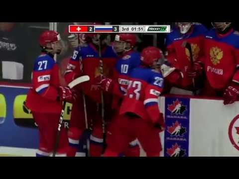 Мировой Кубок вызова. Швейцария – Россия U18 – 2:3