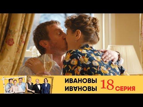 Ивановы Ивановы - 18-я серия