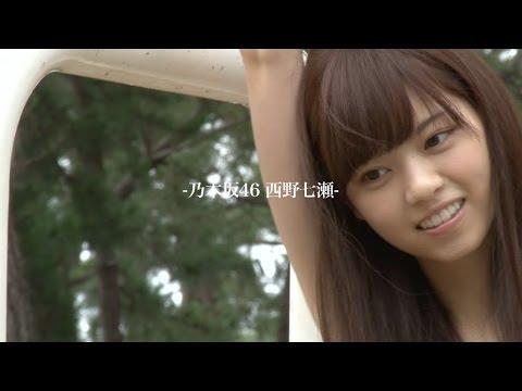 乃木坂46 西野七瀬ファースト写真集『普段着』メイキングムービー