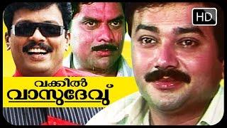 Malayalam Full Movie - Vakkeel Vasudev - Comedy thriller - Jayaram,Jagathi
