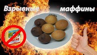 Взрывные маффины(кексы) без сливочного масла.
