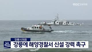 투/강릉시의회, 강릉에 해양경찰서 신설 강력 촉구