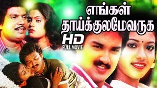 Tamil Full Movie | Engal Thaikulame Varuga | Silk Smitha,Sivakumar | New Releases