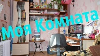 ROOM TOUR! Комната Ксюши Савченко ♥Моя Комната ♥