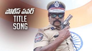 Police Power Movie Title Song   Siva Jonnalagadda   TFPC