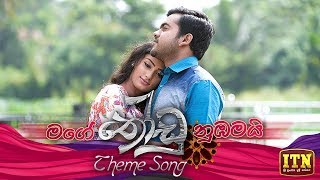 Thoodu - Theme Song