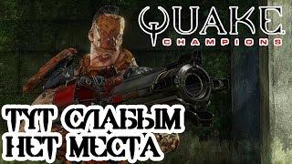 Quake Champions   Обзор игры   Олимп для Богов аима!