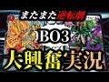 【デュエマ実況】ミニフェアプロ杯GAME2 赤緑モルトNEXT vs クローシスバスターなどまたも豪華三本立て!