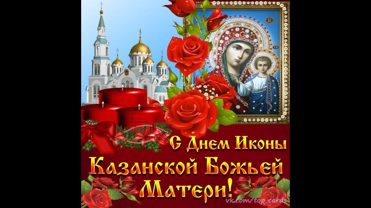 Открытка казанской иконы божией 174