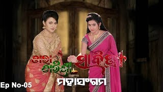 Tara Tarini & Savitri - Mahasangam | Full Ep | 17th Nov 2018 | Tarang TV