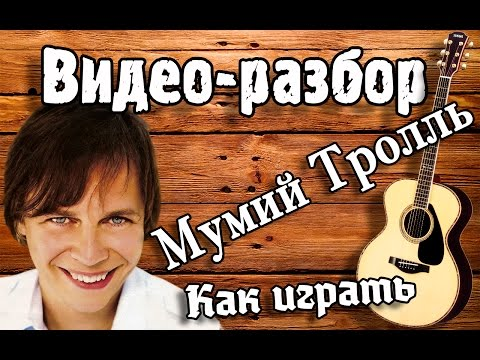 Мумий тролль - Владивосток 2000 (табы)