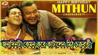 জন্মদিনে এই বিশেষ কাজটি করেন মিঠুন   Mithun Chakraborty news   Mithun Life story   Mithun Birthday