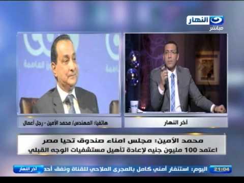 تحيا مصريعتمد 500 مليون جنية لمواجهة فيرس سي واطفال الشوارع