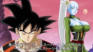 Dragon Ball Super - Goku Becomes The Next Of Destruction For Universe 7?!