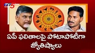 Astrologers Predictions on AP Election Results 2019
