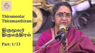 திருமந்திரம் | 10 ம்  திருமுறை | 9 தந்திரங்கள் | Thirumoolar Thirumanthiram  Part-1