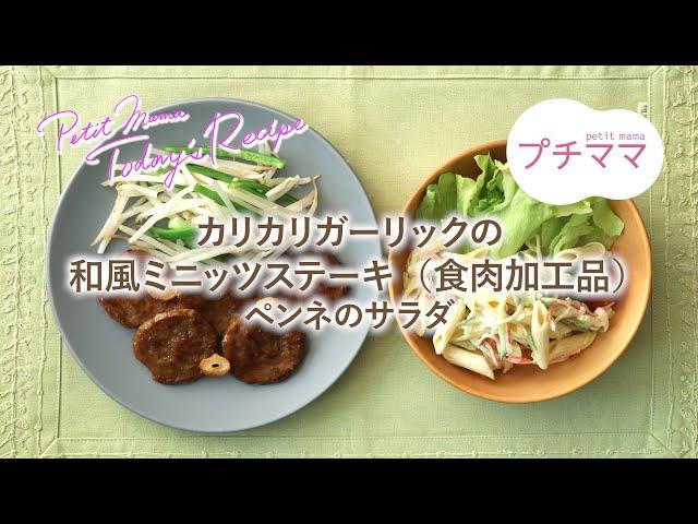 カリカリガーリックの和風ミニッツステーキ(食肉加工品)
