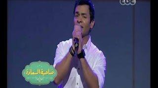 #صاحبة_السعادة  | لأول مرة .. محمد محيي يقوم بغناء أغنية