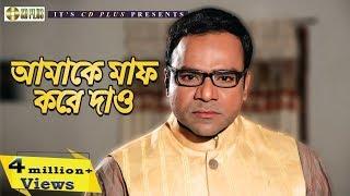 আমাকে মাফ করে দাও | Movie Scene | Misha Showdagor | Big Boss | Bangla Movie Clip