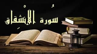 عبد الرشيد صوفي سورة الإنشقاق - برواية  السوسي عن أبي عمرو -(Abdul Rashid Sufi Sosi (Alinshqaq