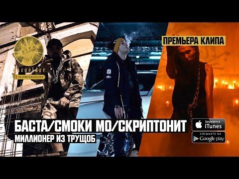 Смотреть клип Баста & Смоки Мо ft. Скриптонит - Миллионер Из Трущоб