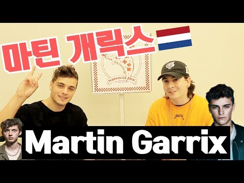[데이브] 드디어 만났다! 월드스타 DJ 마틴개릭스 인터뷰! Interview with World Famous DJ Martin Garrix