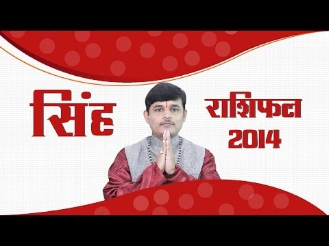 Simha Rashifal 2014 : Leo Horoscope 2014 in Hindi