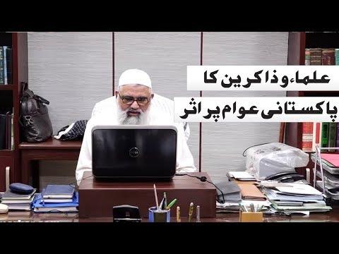 Ulama wa Zakireen ka Pakistani Awaam pe Asar || Ustad e Mohtaram SYED JAWAD NAQVI