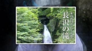 高知県津野町 長沢の滝