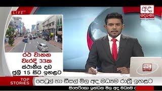 Ada Derana Late Night News Bulletin 10.00 pm - 2018.07.10