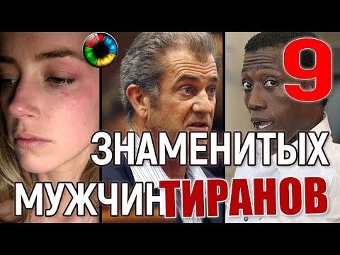 9 знаменитых мужчин, которые били своих жен! #семья #конфликт #тиран #насилие #домашнеенасилие