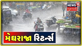 ભારે ઉકળાટ બાદ વાદળછાયા વાતાવરણ વચ્ચે અચાનક વરસાદ શરુ